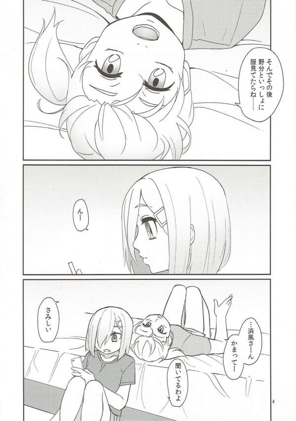 【艦これ】浜風ちゃんと舞風ちゃんがレズっちゃうwww最初はオナニー見るだけだったのに♡♡【エロ漫画・エロ同人】 (3)
