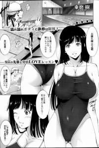 【エロ漫画】居残り練習してたら巨乳の先輩に勃起見られてエッチする事に!【東磨樹 エロ同人誌】