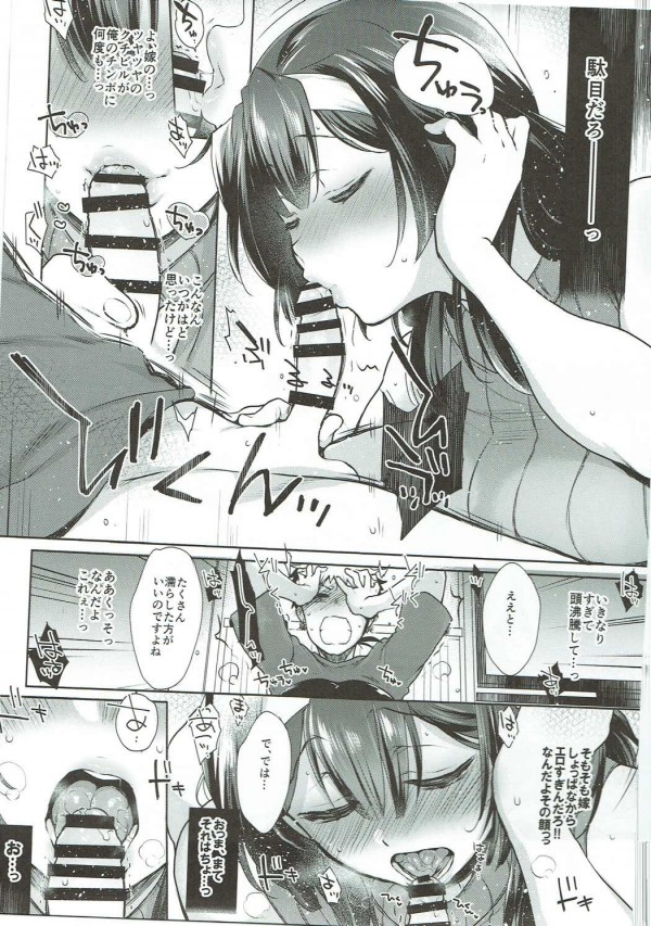 【境ホラ】一回り年上のクリスティーナにエッチな本を見つかって俺のチンポをフェラチオされた件www【エロ漫画・エロ同人】12)