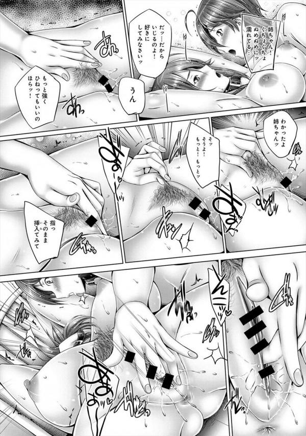 【エロ漫画】女王様だけど本当はドMな姉が弟を拘束してきた!【音音 エロ同人】(10)