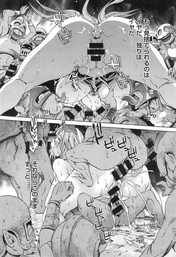 【エロ漫画】ゴブリン、兵士、オーガ、サイクロプス・・と入れ替わり立ち代わり種族を超えて犯されまくる王女の末路【H9 エロ同人】 (17)