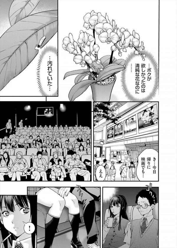 【エロ漫画】清純と思って交際した先輩JKは実父と肉体関係にある汚れた花だった…【志峨丘トウキ エロ同人】 (9)