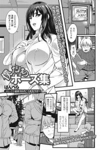 美人で巨乳の先生がデッサンのためにエロいポーズをとってくれる。エロすぎて我慢できずにセックスwww【エロ漫画・エロ同人】