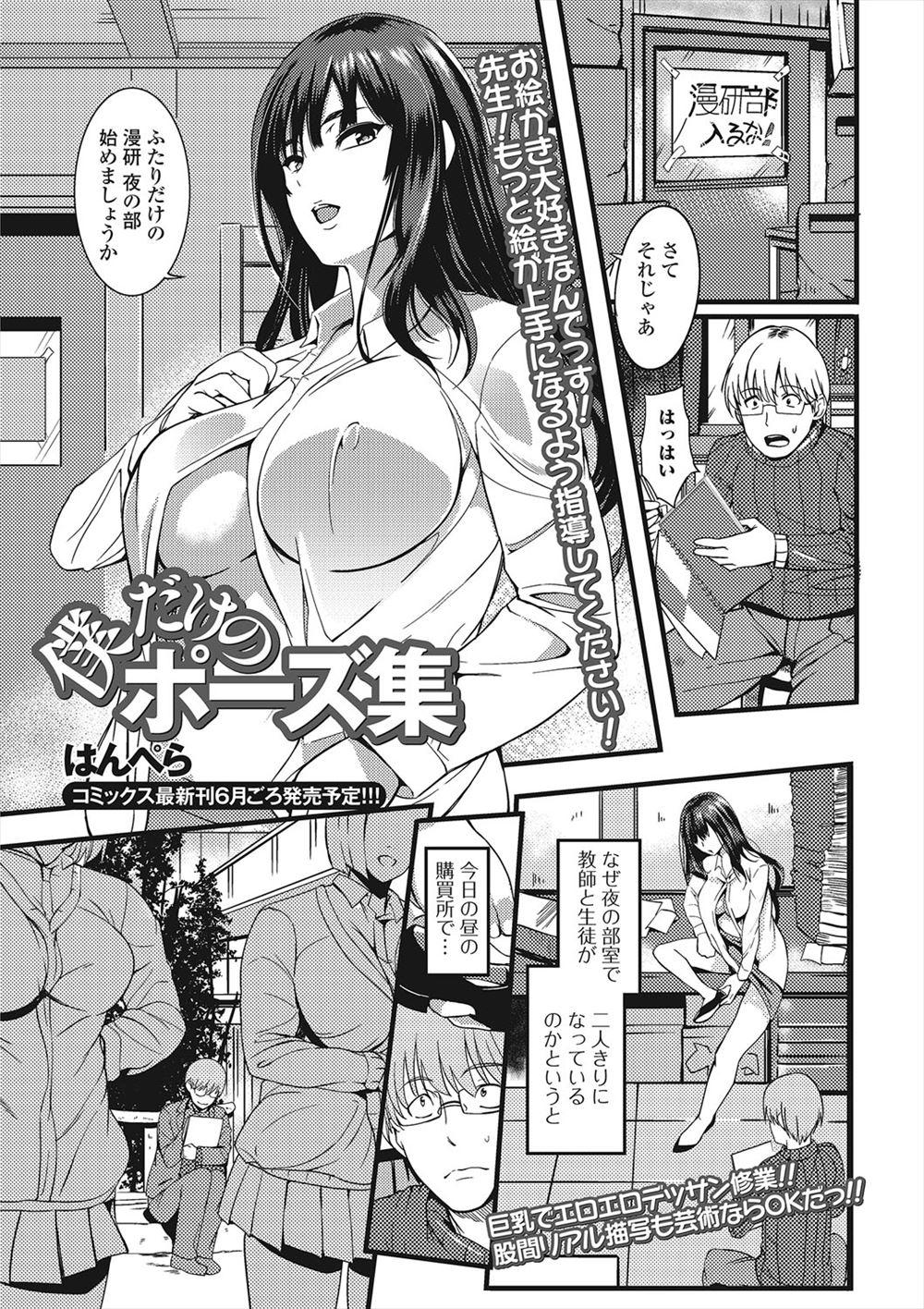 【エロ漫画】美人で巨乳の先生がデッサンのためにエロいポーズをとってくれる。エロすぎて我慢できずにセックス【はんぺら エロ同人】