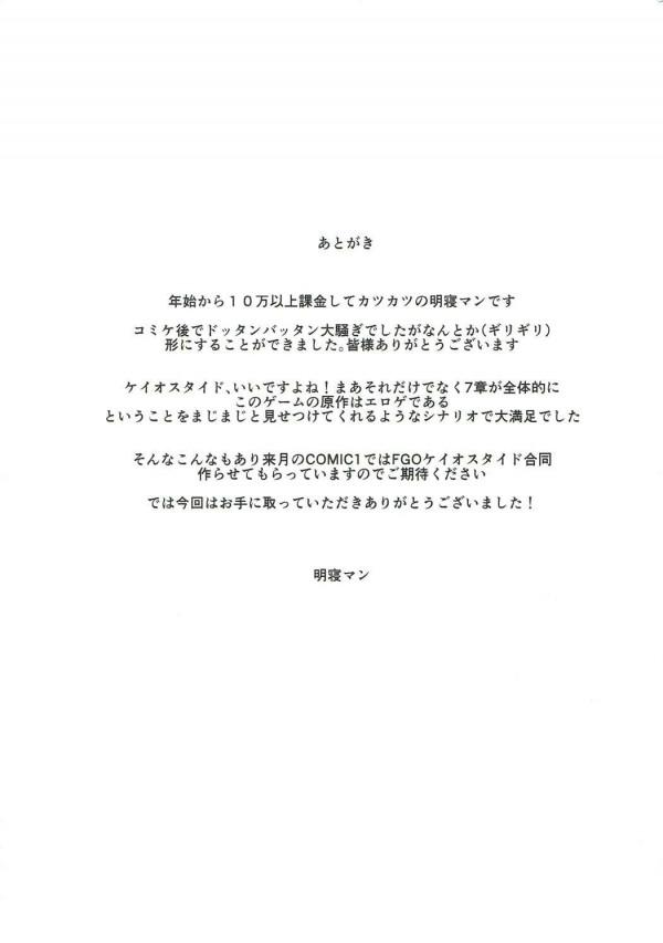 【FGO】ジャンヌ・ダルクが拘束されて肉体改造でニップルファックできる体にされちゃう♡♡【エロ漫画・エロ同人】 (20)