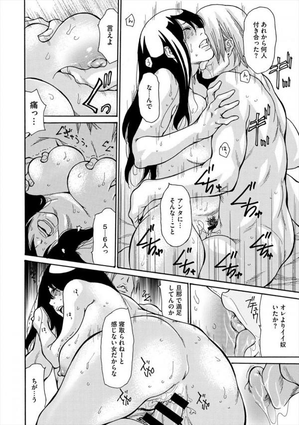 【エロ漫画】学生時代に性奴隷にされてた女が同窓会で出会ってラブホで!【葵ヒトリ エロ同人】 (18)