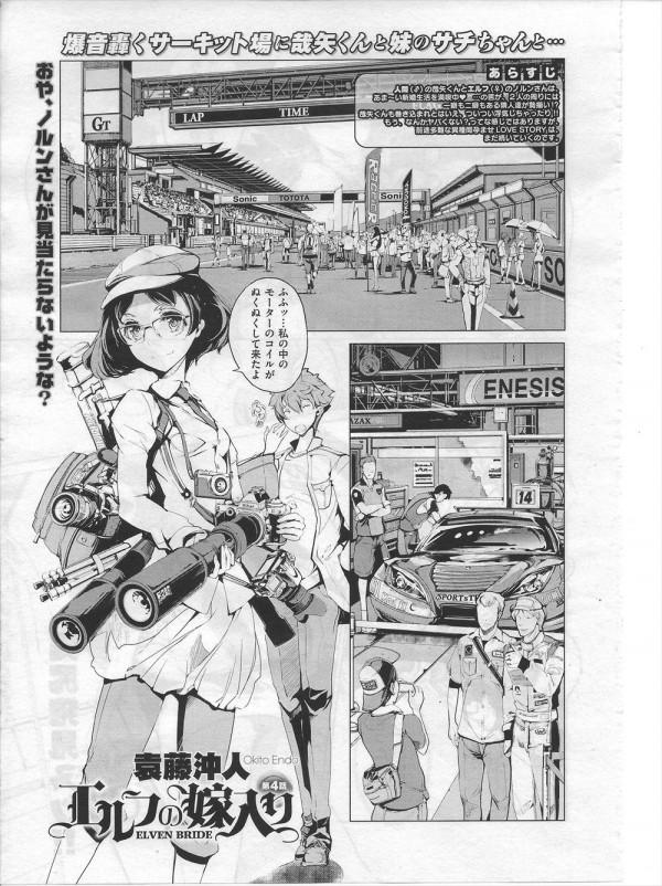 【エロ漫画】レースクイーンのエルフ美少女と会場裏でセックス!【袁藤沖人 エロ同人】