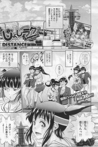 [DISTANCE] じょしラク! after school 1 (1)