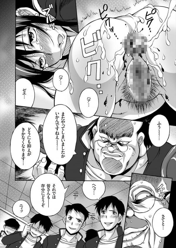 【エロ漫画・エロ同人】援交JKに天誅下る・・・ヤバい組長を筆頭に大量ちんぽでお仕置きレイプwww (10)