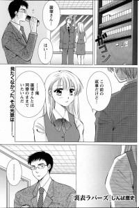 【エロ漫画】失恋したら大事な人の存在に気付いてセックスからのお付き合いするよ【しんば鷹史 エロ同人】