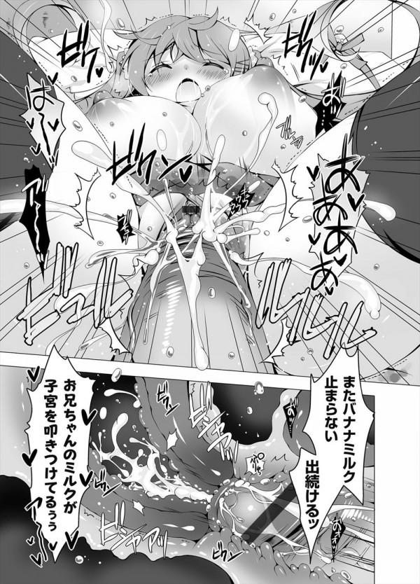 【エロ漫画】このままだと死ぬかも・・と天然巨乳妹を騙して近親相姦セックスする兄!【vanilla エロ同人】(17)