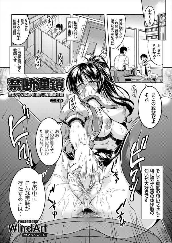 【エロ漫画・エロ同人】匂いフェチの変態女教師を弱みに付け込んで雌犬コスで校内露出散歩ww理性崩壊して従順チンポ奴隷宣言しちゃってますw