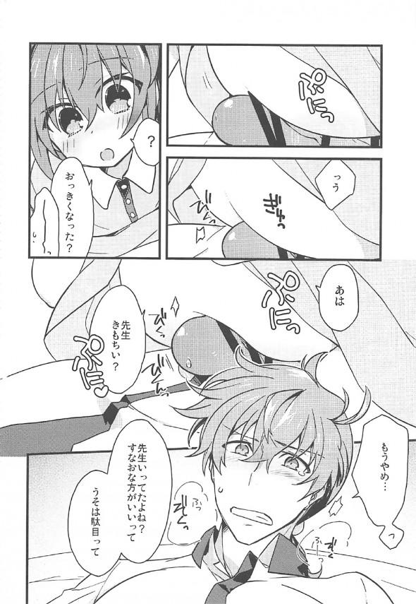 【FGO】変なドリンク飲んだらロリ少女の藤丸立香ちゃん相手にフル勃起www【エロ漫画・エロ同人】 (13)