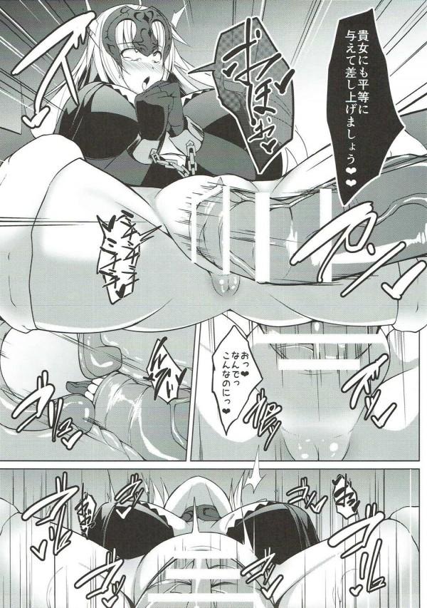 【FGO】ジャンヌ・ダルクが拘束されて肉体改造でニップルファックできる体にされちゃう♡♡【エロ漫画・エロ同人】 (16)