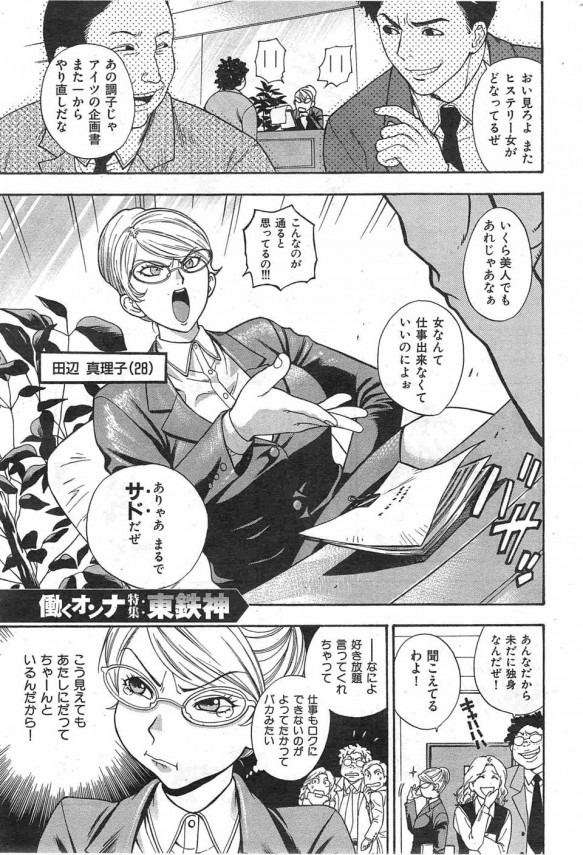 【エロ漫画】キャリアウーマンがメイド喫茶でノーパンノーブラで働いちゃっているよ・・・。【東鉄神 エロ同人】