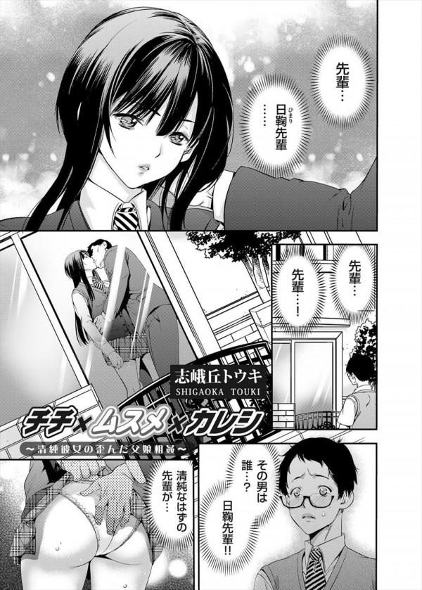 【エロ漫画】清純と思って交際した先輩JKは実父と肉体関係にある汚れた花だった…【志峨丘トウキ エロ同人】 (1)