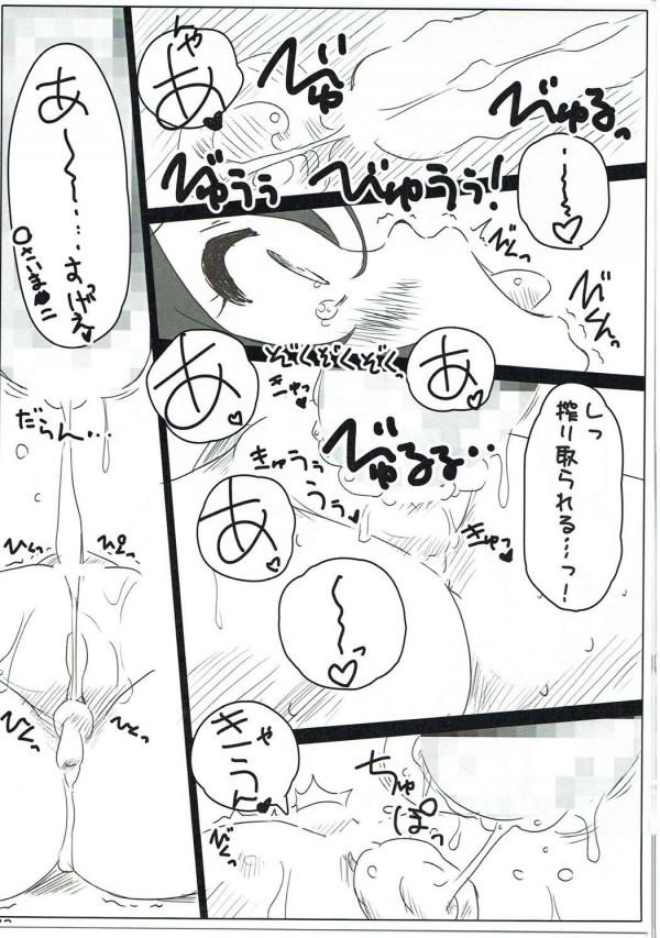 【絶対可憐チルドレン】ユウギリちゃんの女児マンコにチンポお注射www【同人誌・エロ漫画】 (12)