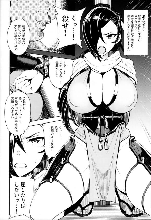 【ファイアーエムブレムif】カゲロウは捕まる。抵抗するが、体は素直に反応する。【エロ漫画・エロ同人】 (2)