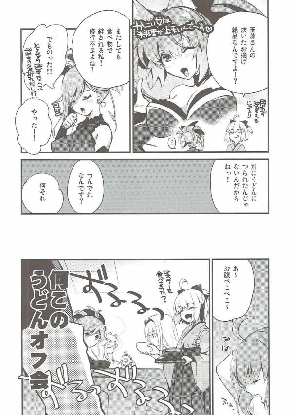 【FGO】ジャンヌオルタや宮本武蔵や沖田総司の日常【エロ漫画・エロ同人】 (5)