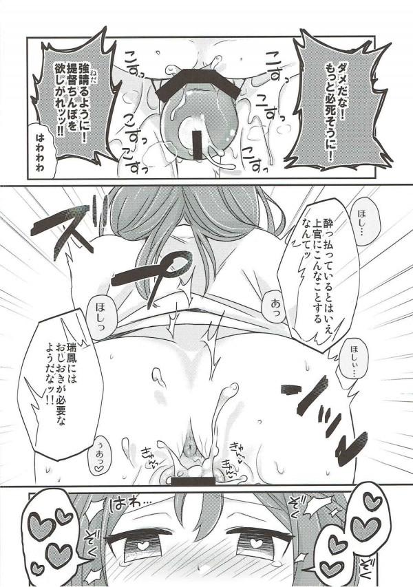 縛りゅ (艦隊これくしょん -艦これ-) (11)