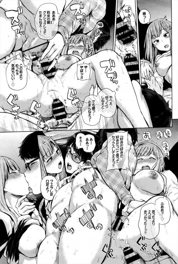 【エロ漫画】親友の男友達二人と3pする小悪魔な女の子♡【夢乃狸 エロ同人】 (13)