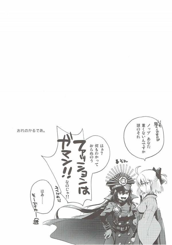 【FGO】ジャンヌオルタや宮本武蔵や沖田総司の日常【エロ漫画・エロ同人】 (3)