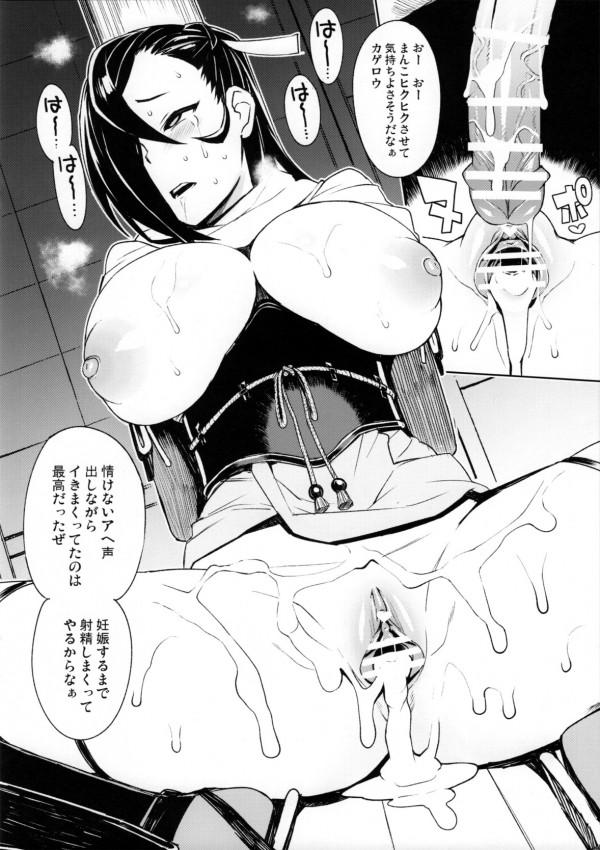 【ファイアーエムブレムif】カゲロウは捕まる。抵抗するが、体は素直に反応する。【エロ漫画・エロ同人】 (6)