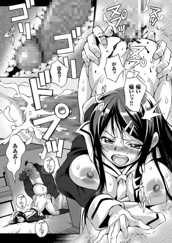 【エロ漫画・エロ同人】援交JKに天誅下る・・・ヤバい組長を筆頭に大量ちんぽでお仕置きレイプwww (9)