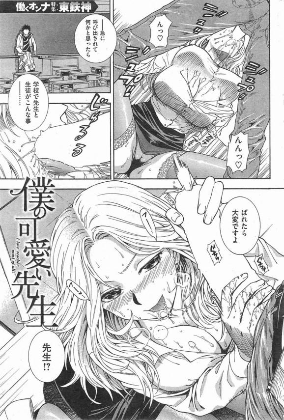 【エロ漫画】女教師が元生徒を教室に呼び出してラブラブセックスを繰り広げているよ・・・。【東鉄神 エロ同人】