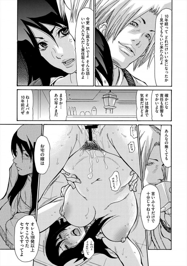 【エロ漫画】学生時代に性奴隷にされてた女が同窓会で出会ってラブホで!【葵ヒトリ エロ同人】 (5)