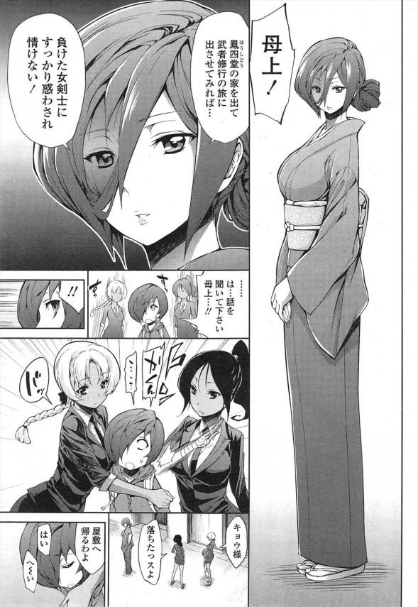 【エロ漫画・エロ同人誌】ショタの癖にデカチンを2人の美女に清めてもらってるwww (3)