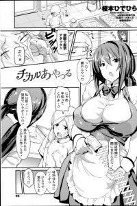 【エロ漫画】男嫌いだからって冷たくされる美人師匠を強引SEXでちんぽで屈服させたった【榎本ひでひら エロ同人】