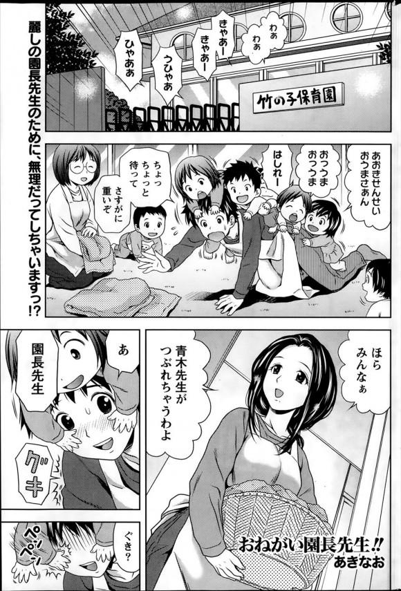 【エロ漫画】憧れの美人な園長先生と愛し合う【あきなお エロ同人】