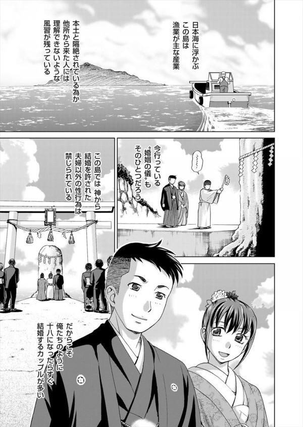 【エロ漫画】お母さんが息子の筆おろしする風習のある島!結婚初夜に逆レイプされる!【白石なぎさ エロ同人】