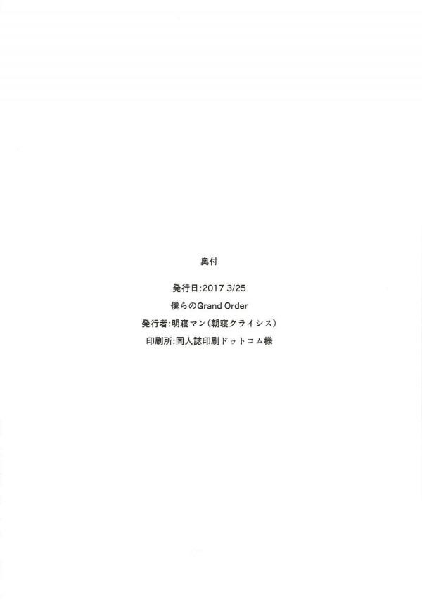 【FGO】ジャンヌ・ダルクが拘束されて肉体改造でニップルファックできる体にされちゃう♡♡【エロ漫画・エロ同人】 (21)