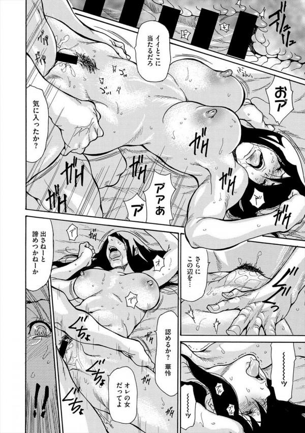 【エロ漫画】学生時代に性奴隷にされてた女が同窓会で出会ってラブホで!【葵ヒトリ エロ同人】 (20)