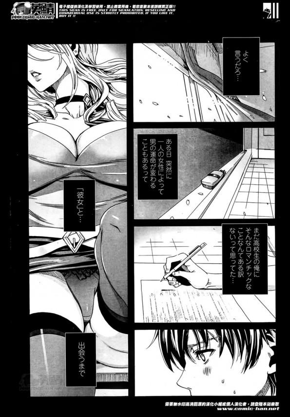 【エロ漫画】スタイル抜群の先生に誘惑されてチンポを好き勝手使われる【飛燕 エロ同人】