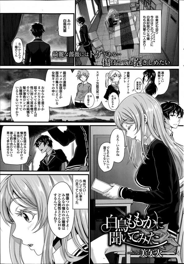 【エロ漫画】憧れの先輩に卑猥発言をしたら先輩は教室のドアの鍵を閉めて…【美矢火 エロ同人】