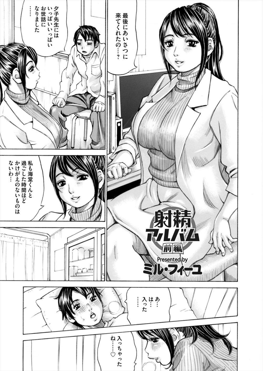【エロ漫画】保健の巨乳先生に騎乗位で挿入して生中出し!【ミル・フィーユ エロ同人】