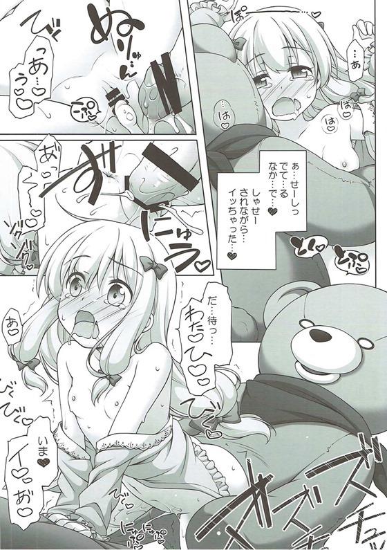 【エロマンガ先生】エロい玩具見つけてつい使っちゃうエロマンガ先生www【エロ同人誌・エロ漫画】 (17)