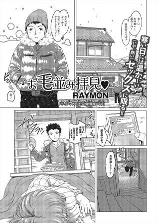 【エロ漫画】無駄毛の処理が甘い彼女とイチャイチャセックス!【RAYMON エロ同人】