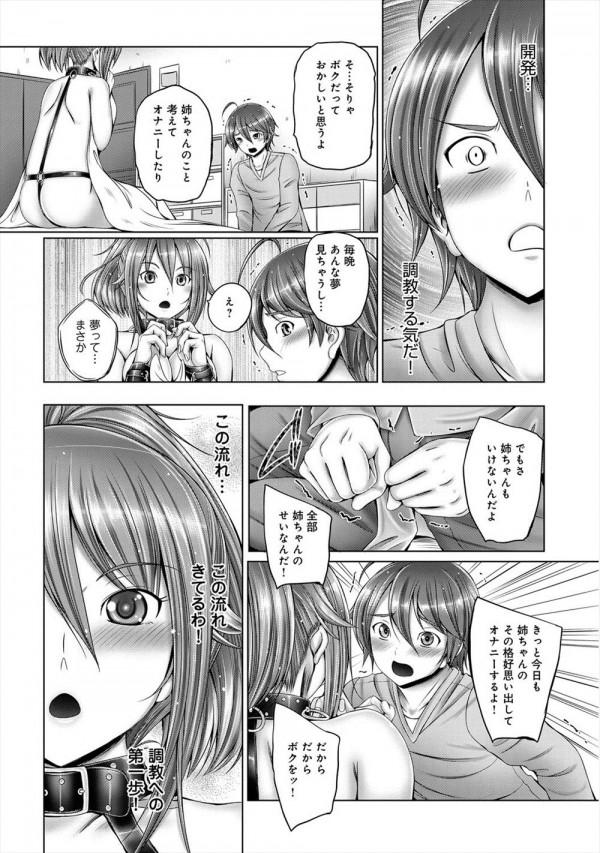 【エロ漫画】女王様だけど本当はドMな姉が弟を拘束してきた!【音音 エロ同人】(5)