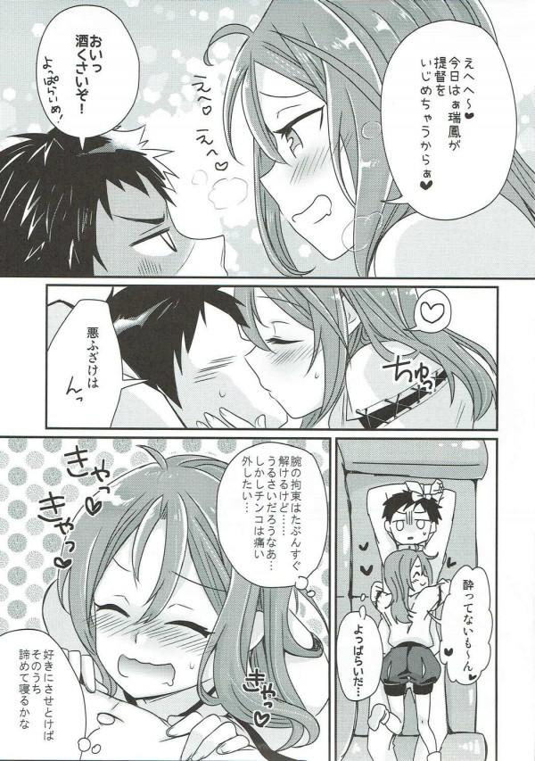縛りゅ (艦隊これくしょん -艦これ-) (6)