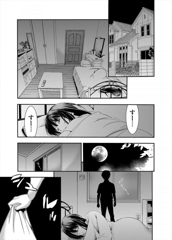 【エロ漫画】清純と思って交際した先輩JKは実父と肉体関係にある汚れた花だった…【志峨丘トウキ エロ同人】 (13)