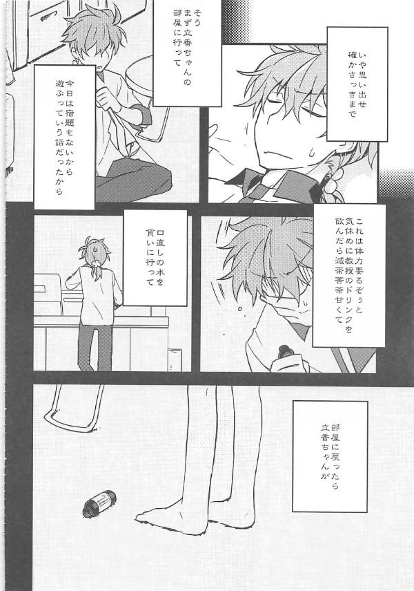 【FGO】変なドリンク飲んだらロリ少女の藤丸立香ちゃん相手にフル勃起www【エロ漫画・エロ同人】 (9)