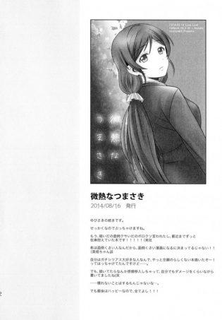【ラブライブ! エロ同人】「東條希」と「絢瀬絵里」の壮大なラブストーリー・・・・【無料 エロ漫画】