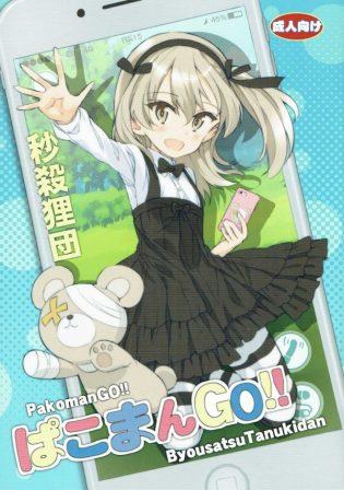 【ガルパン エロ同人】島田愛里寿ちゃんはポケモンGOに夢中です。田舎に来てもポケモンGOを楽しんでいます【無料 エロ漫画】