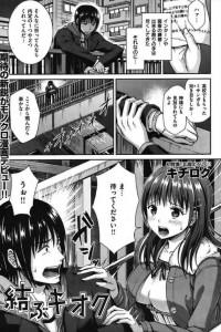 【TERA】陸橋から飛び込もうとしたら後輩の女の子に助けられて処女をいただいちゃうよwww【エロ漫画・エロ同人誌】