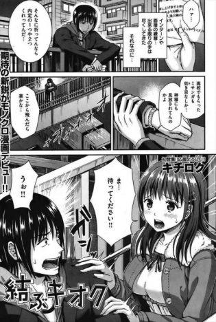 【TERA エロ同人】陸橋から飛び込もうとしたら後輩の女の子に助けられて処女をいただいちゃうよww【無料 エロ漫画】