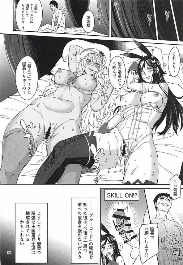 【アイギス】ビエラとリーンベルが調教されていてエッチなメス豚になっていた♡♡【エロ漫画・エロ同人】 (24)